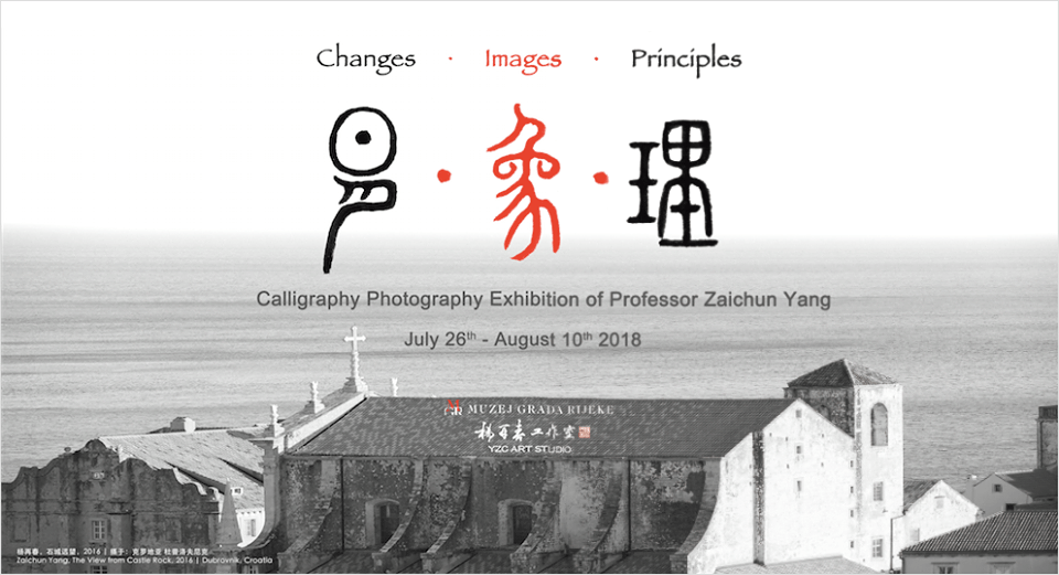 """Exhibition of Chinese Calligraphy """"Changes – images – principles"""""""