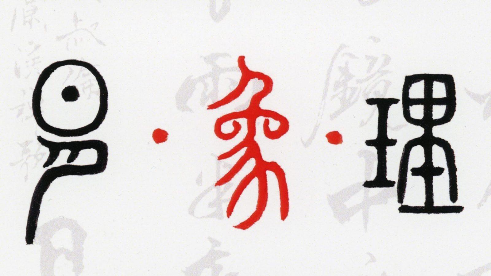 """Izložba kineske kaligrafije """"Promjene – slike – načela"""""""